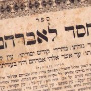 המקובל האלוקי מוהר״ר אברהם אזולאי זצ״ל